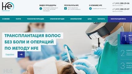 Пересадка волос в клинике HFE в Москве