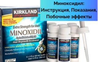 Показания, инструкция и побочные эффекты Миноксидила